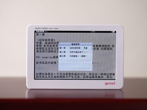 彩色阅读时代,歌美S6000强势冲击传统电子书