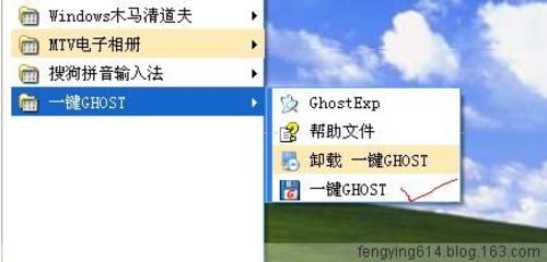 一键Ghost助你电脑操作系统永远无忧