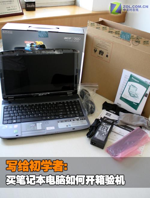 写给初学者:买笔记本电脑如何开箱验机