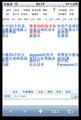 苹果iPhone4界面图