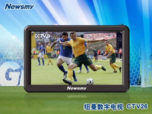 世界杯享视觉盛宴 纽曼手持电视CTV26 有款有型