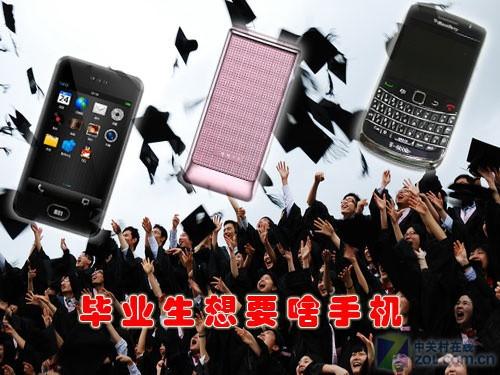 大学毕业生想要啥手机 编辑为您来爆料