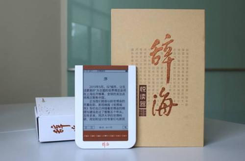 独有辞海排版 辞海悦读EQ-600现3150元