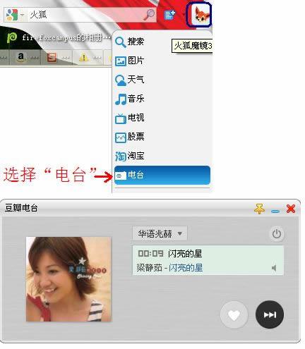 火狐推出新版 分享娱乐功能更强更方便