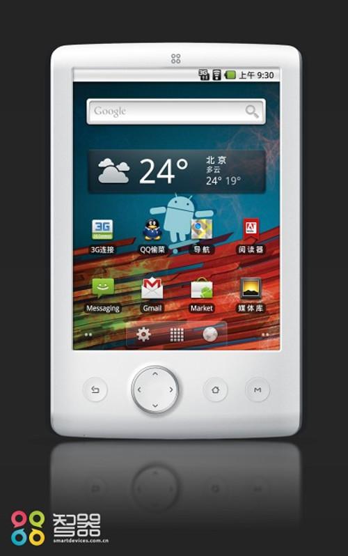 3G平板电脑新典范 智器公布新机售价