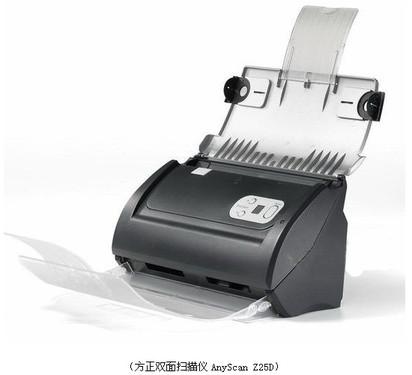 商务办公好帮手 方正双面扫描仪AnyScan Z25D新品上市