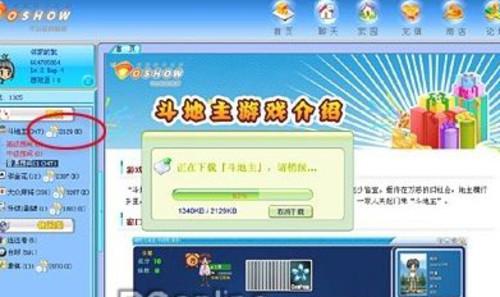 doshow_最火爆的真人在线聊天软件doshow 评测