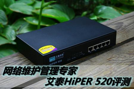 网络维护疏通专家 艾泰HiPER 520评测