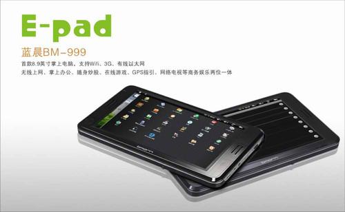 车载3G电脑  蓝晨E-pad互联地图作导航