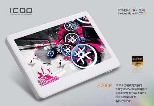 7英寸巨屏1280P超高清 ICOO新品曝光