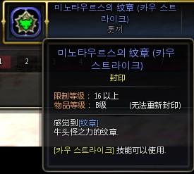 韩服巢穴BOSS纹章技能资料视频全揭秘