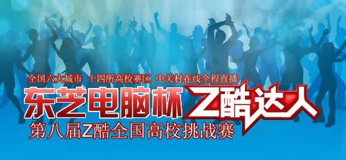 2010东芝电脑杯Z酷达人全国高校挑战赛启动