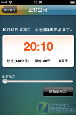 iPod touch 4最不能错过的应用及游戏