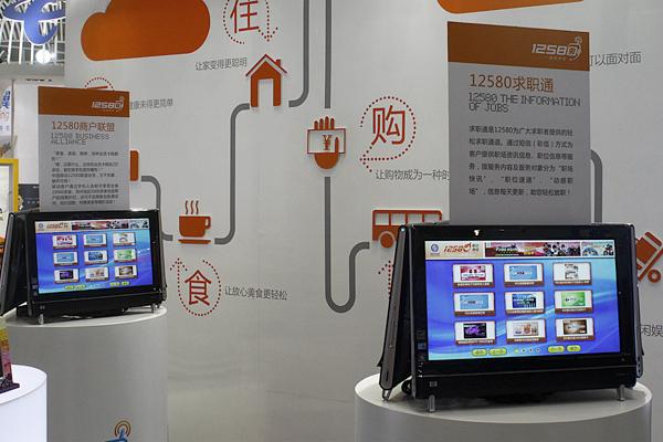移动展台主要展示其12580服务,涉及衣食住行等各个方面。