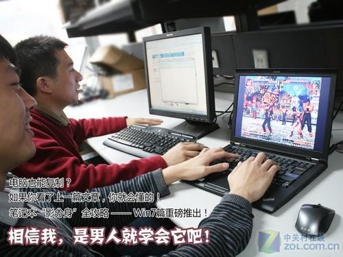 """笔记本""""影分身""""全攻略——Windows7篇"""