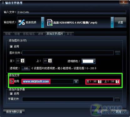 MTS视频转换器转换高清视频格式全攻略