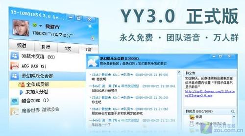 全新升级体验 YY语音3.2.0.2新版发布