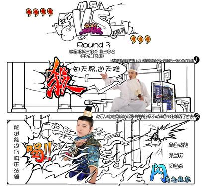微星爆笑三国杀第三回:赵云VS诸葛亮