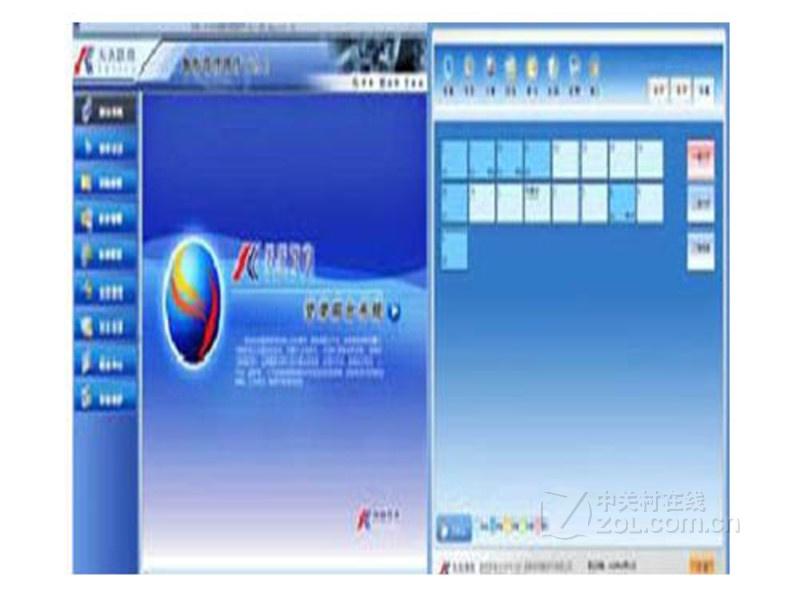 【高清图】科脉(kmtech)天天饮食餐饮管理软件