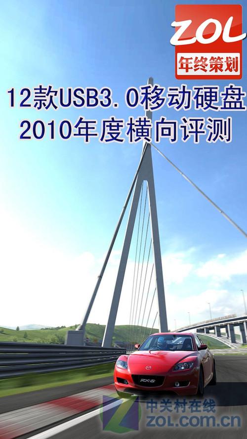 做潮人 12款USB3.0移动硬盘年度横评