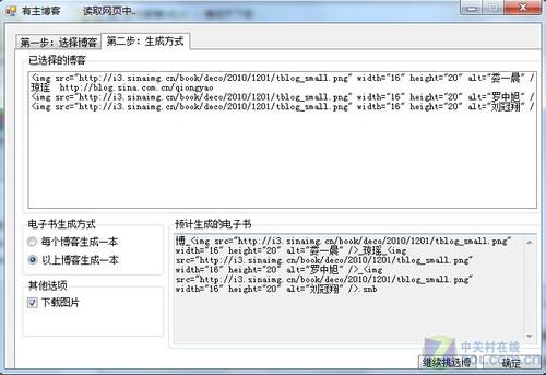 应用扩展丰富 Bambook程序赛作品评测