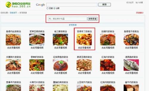 元旦宅家别发愁 360浏览器教你做美食
