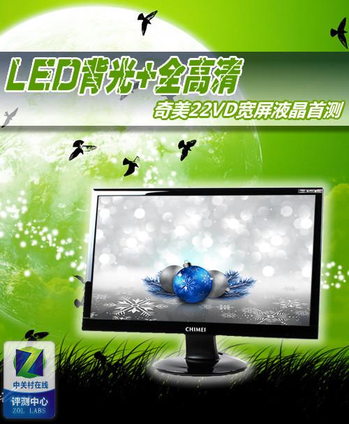 LED背光+全高清!奇美22VD显示器首测