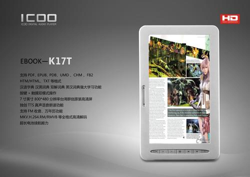 高性价比ICOO 7寸高清电子书K17T图赏