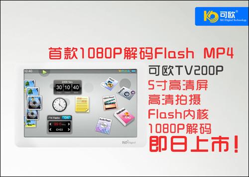 可欧TV200P上市新闻