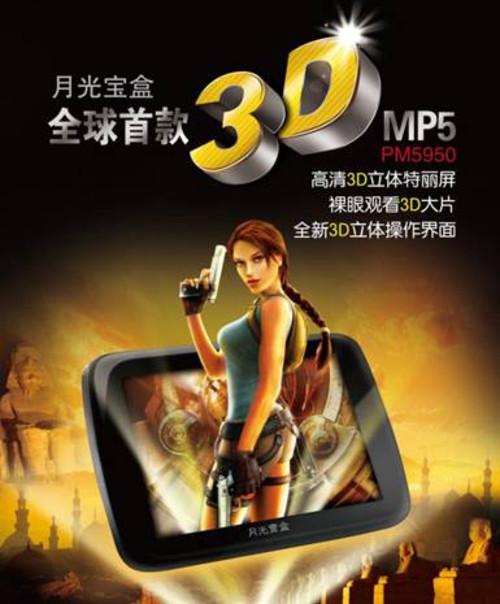 高清已是基本功能 3种新型MP4谁有机会