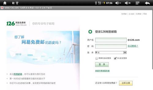 蓝晨E-pad平板旗舰  BM-800功能软件小测