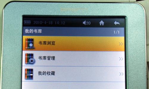 语音搜索手写输入  蓝晨电子书BM252推介