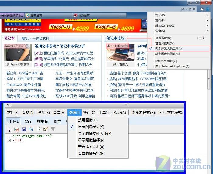 脱胎换骨!详解IE9浏览器的10大亮点