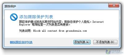 IE9跟踪保护