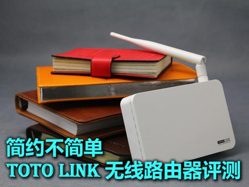 简约不简单 TOTO Link无线路由器评测