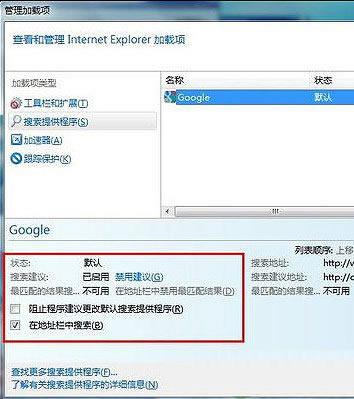 为IE9浏览器设置指定搜索引擎