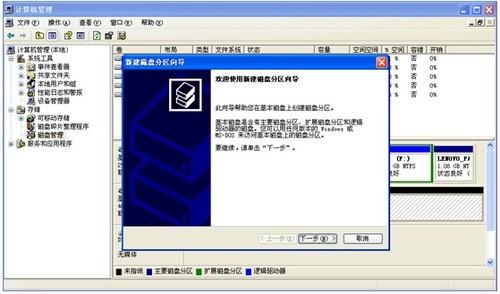 移动硬盘分区方法解析