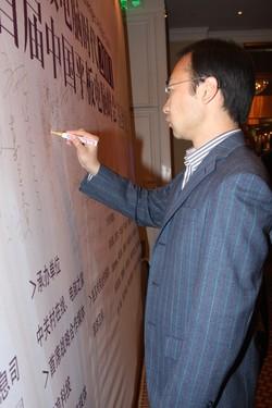 首届平板电脑峰会嘉宾签到集锦(组图)