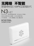 外挂WiFi套件相送 原道N3 NET售价399元