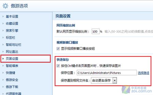 网编必学 巧用傲游3快速保存网页图片