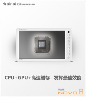 A9+电容高分屏 艾诺NOVO8惊爆售价998