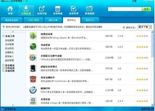 教你玩转Android系统 优派P703软件安装教程