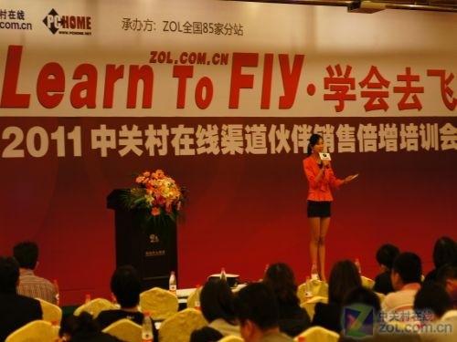 Learn To Fly 2011ZOL培训会上海站圆满结束