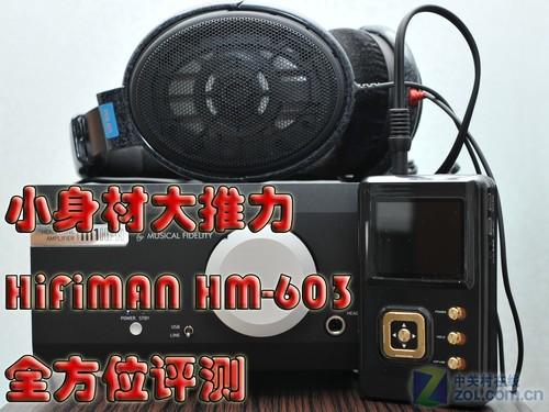 小身材大推力 HiFiMAN HM-603详细评测