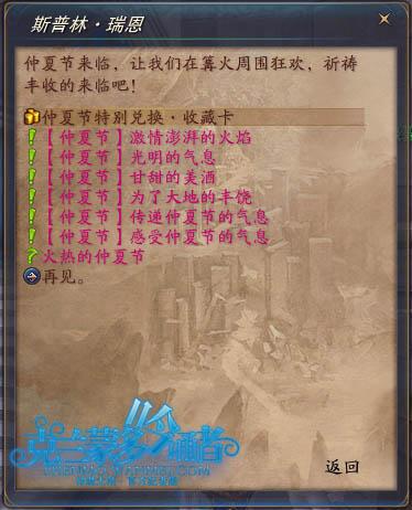 神魔大陆仲夏节系列收藏卡片兑换全讲解