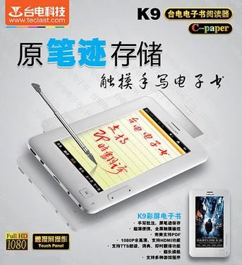 备考很轻松 台电K9电子书助你冲刺