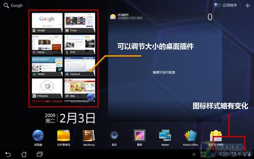 中文Android 3.1亮相  华硕EeePad更新