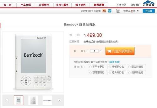 果壳电子新战略 盛大Bambook引领499时代