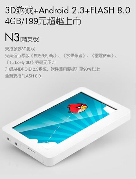 安卓2.3和3D游戏,原道N3精英版仅199元