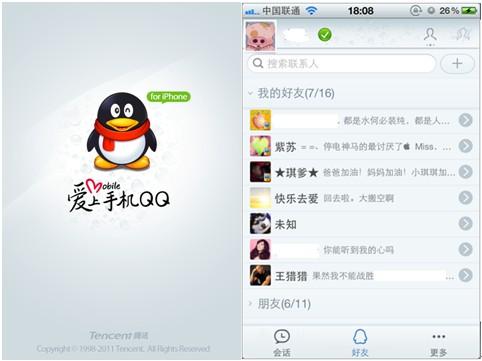 iphoneqq2011将再度更新,支持